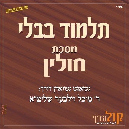 Gemara Chullin – Yiddish