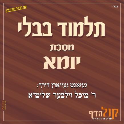 Gemara Yoma – Yiddish
