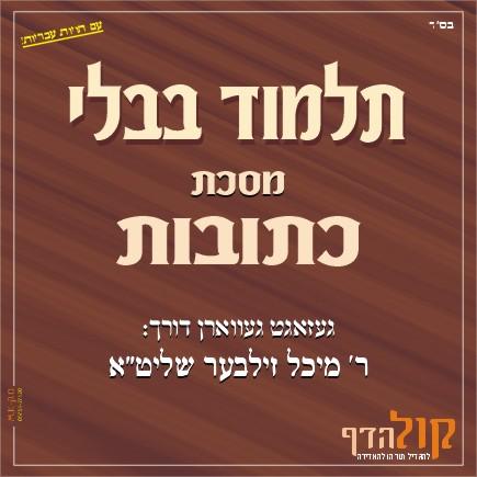 Gemara Kesubos – Yiddish