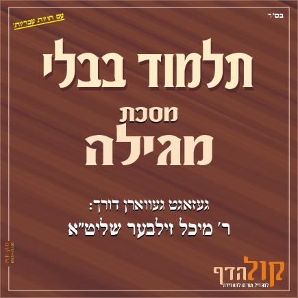 Gemara Megillah – Yiddish