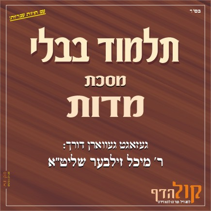 Gemara Midos – Yiddish