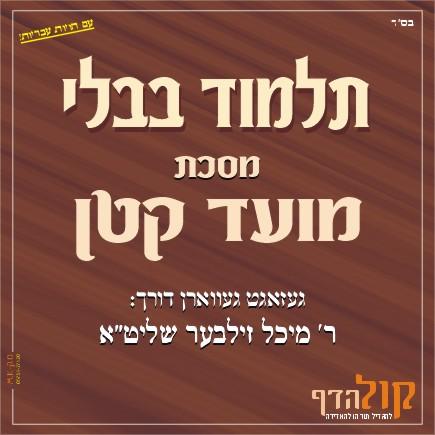 Gemara Moed Katan – Yiddish