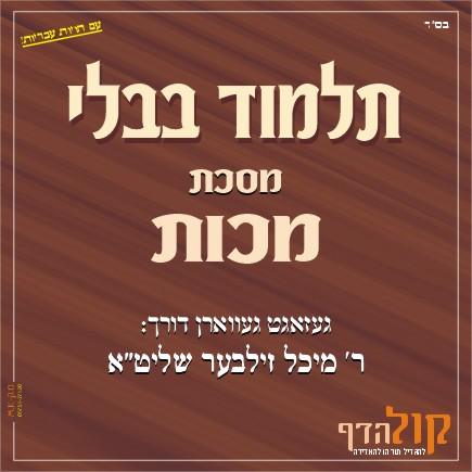 Gemara Makkos – Yiddish