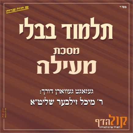 Gemara Meilah – Yiddish
