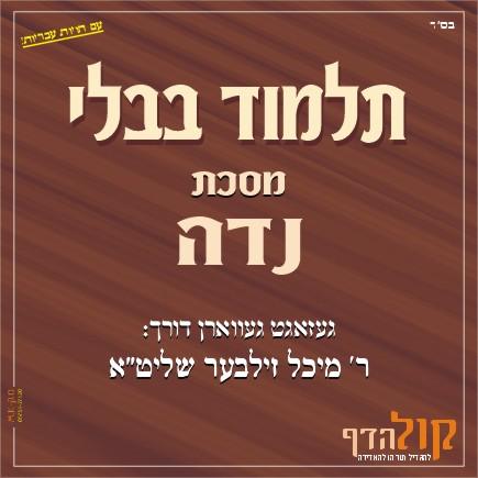 Gemara Niddah – Yiddish