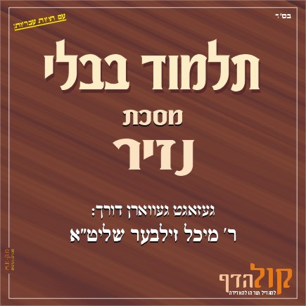 Gemara Nazir – Yiddish