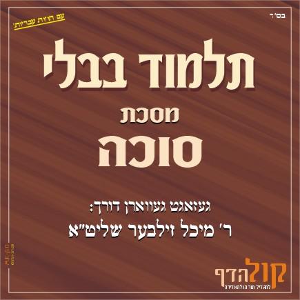 Gemara Succah – Yiddish