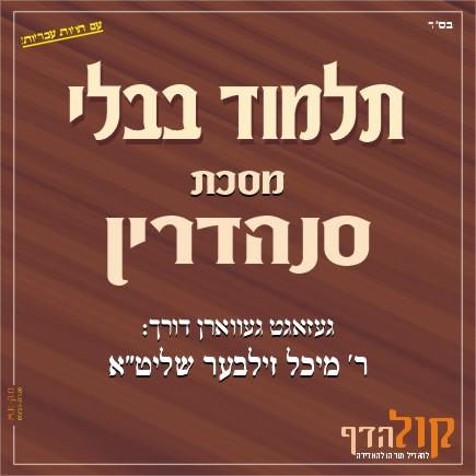 Gemara Sanhedrin – Yiddish
