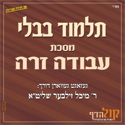 Gemara Avodah Zarah – Yiddish