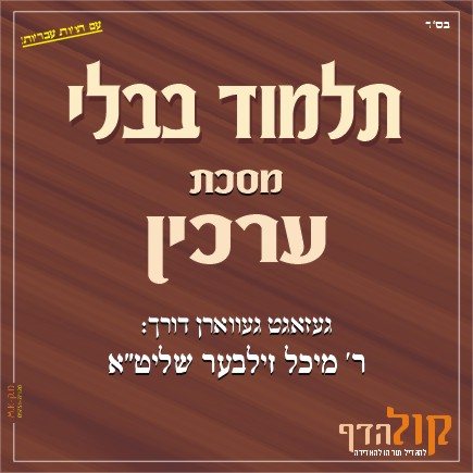 Gemara Arachin – Yiddish