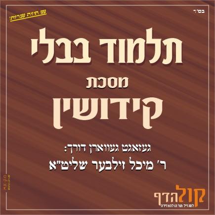 Gemara Kidushin – Yiddish