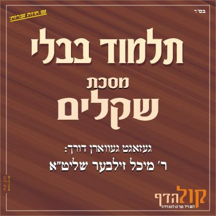 Gemara Shekalim – Yiddish