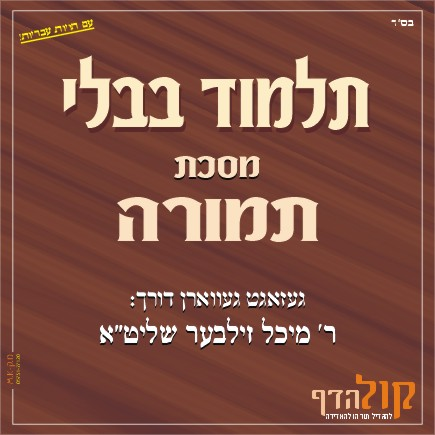 Gemara Temurah – Yiddish