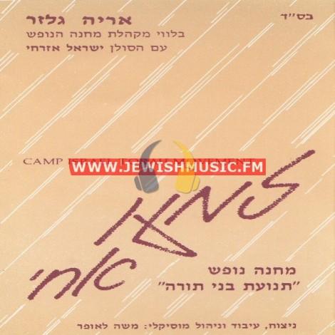 Lema'an Achai
