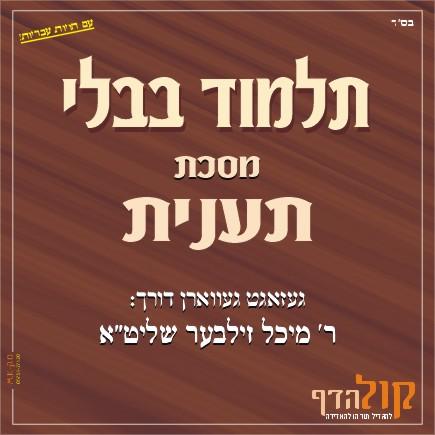 Gemara Ta'anis – Yiddish