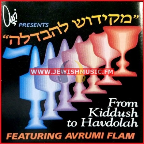 From Kiddush To Havdallah