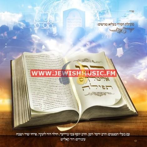 Rebbe Elimelech's Tefillah