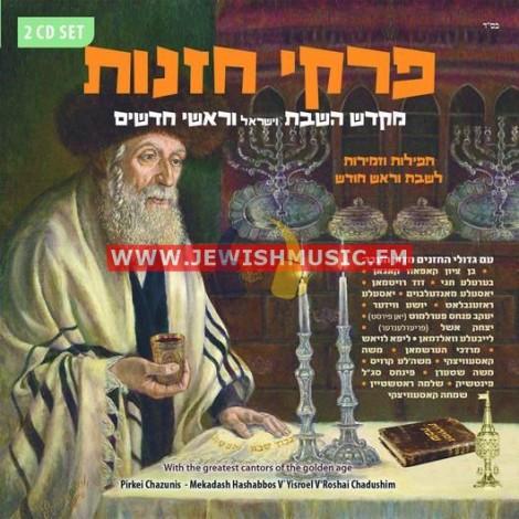 פרקי חזנות – מקדש השבת וראשי חדשים