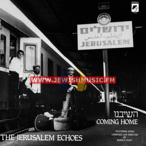 ירושלים – השיבנו