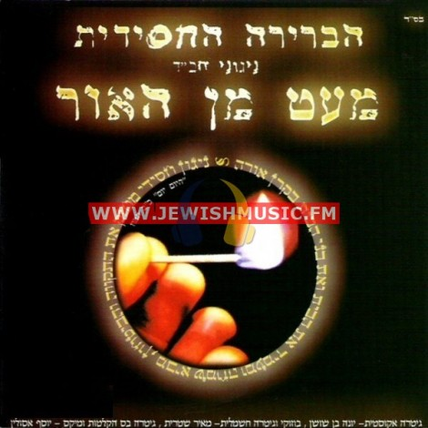 Habreirah Hachasidit – Me'at Min Haor