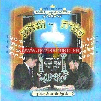 Torah & Geulah