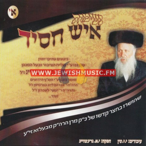 Neimot Ish Chasid 1