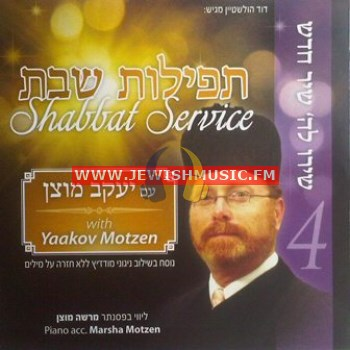 Shabbat Service 4 – Shiru Lashem Shir Chadash
