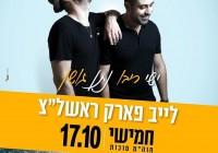 Ishay Ribo In Rishon Letzion
