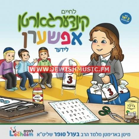 Kindergarten Upsherin Lider