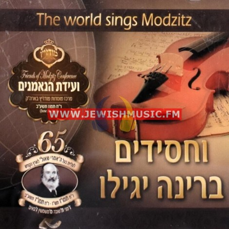 The World Sings Modzitz