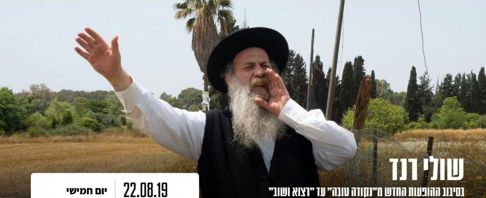 Shuli Rand In Tel Aviv