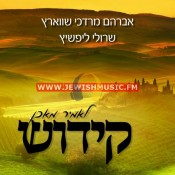 Lomir Machen Kiddush