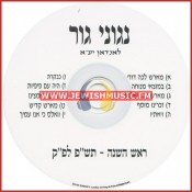 Rosh Hashanah 5780 – London