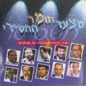 Mitzad HaZemer HaChasidi 2001