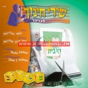 Chinuch Songs 1