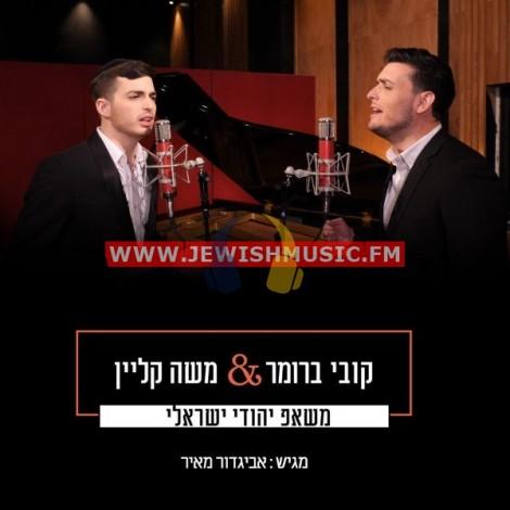 משאפ יהודי ישראלי