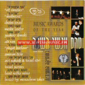 Music Awards 2001
