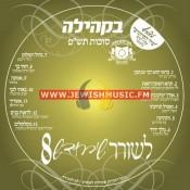 L'shorer Shir Chadash 8