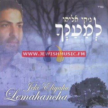 Lemancha