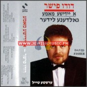 Goldeneh Lider 1 – A Yiddishe Mame