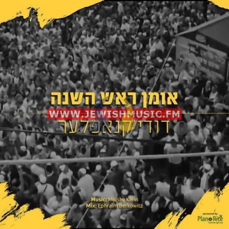 Uman Rosh Hashanah (Single)