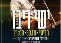 Ishay Ribo In Ashkelon