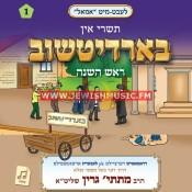 Tishrei In Barditchev – Rosh Hashona