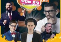 Simchas Beis Hashoeiva In Beit Shemesh