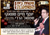 Simchas Beis Hashoeiva In Tell Aviv