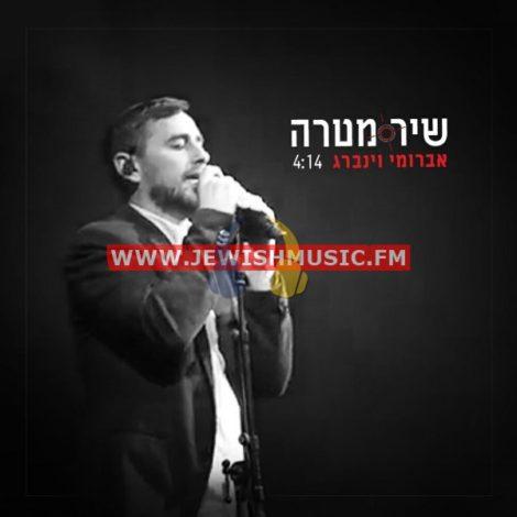 Shir Matara (Live)