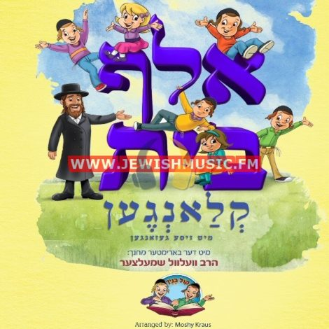 Alef Beis Klangen Part 2