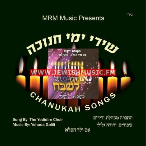Naeh L'shabeach – Chanukah Songs