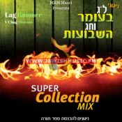 Lag Baomer V'Chag Shavous – Super Collection Mix