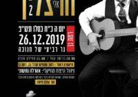 Eli Herzlich Concert
